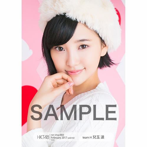HKT48 2017年2月度net shop限定個別生写真5枚セットvol.1 兒玉遥