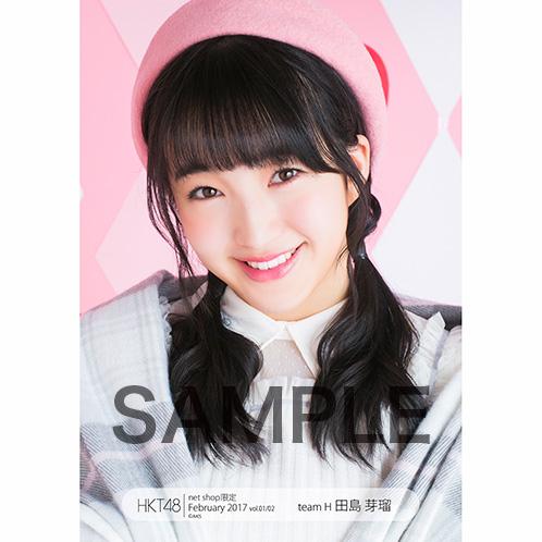 HKT48 2017年2月度net shop限定個別生写真5枚セットvol.1 田島芽瑠