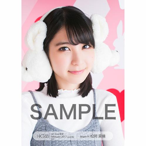 HKT48 2017年2月度net shop限定個別生写真5枚セットvol.1 松岡菜摘
