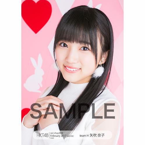 HKT48 2017年2月度net shop限定個別生写真5枚セットvol.1 矢吹奈子