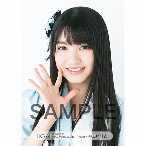HKT48 2017年2月度net shop限定個別生写真5枚セットvol.2 神志那結衣