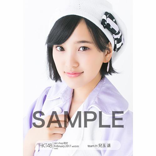HKT48 2017年2月度net shop限定個別生写真5枚セットvol.2 兒玉遥