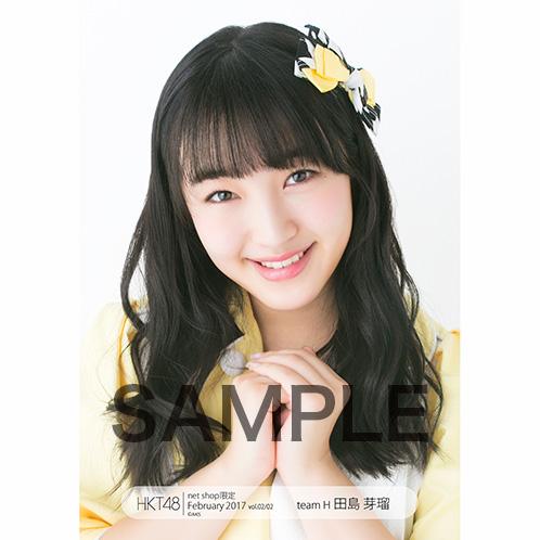 HKT48 2017年2月度net shop限定個別生写真5枚セットvol.2 田島芽瑠