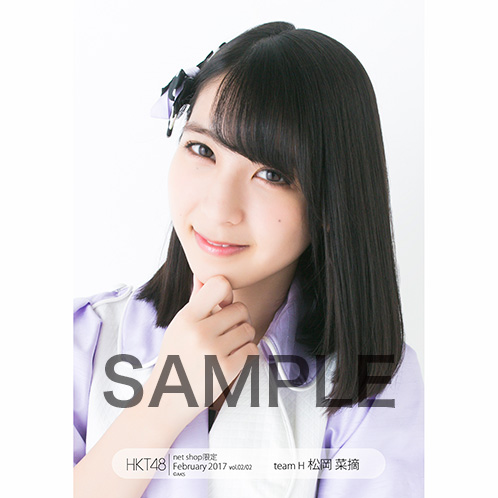 HKT48 2017年2月度net shop限定個別生写真5枚セットvol.2 松岡菜摘