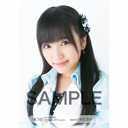 HKT48 2017年2月度net shop限定個別生写真5枚セットvol.2 矢吹奈子