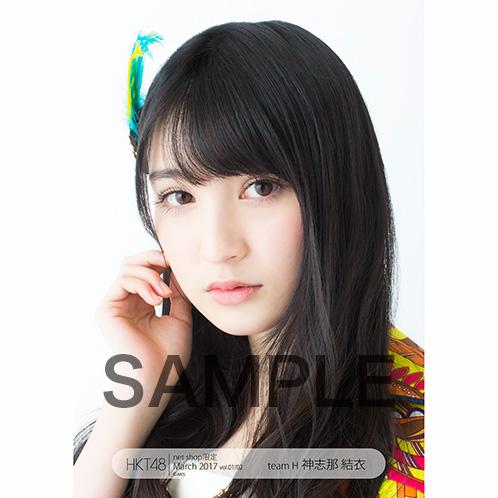 HKT48 2017年3月度net shop限定個別生写真5枚セットvol.1 神志那結衣