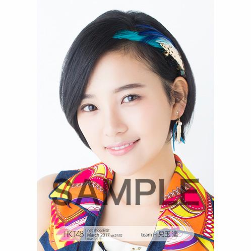 HKT48 2017年3月度net shop限定個別生写真5枚セットvol.1 兒玉遥