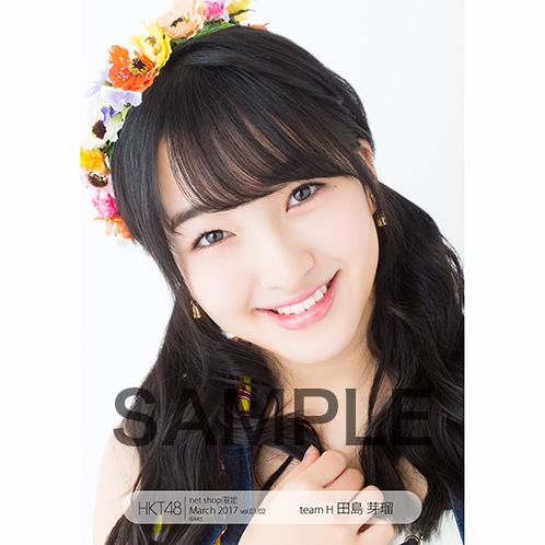 HKT48 2017年3月度net shop限定個別生写真5枚セットvol.1 田島芽瑠