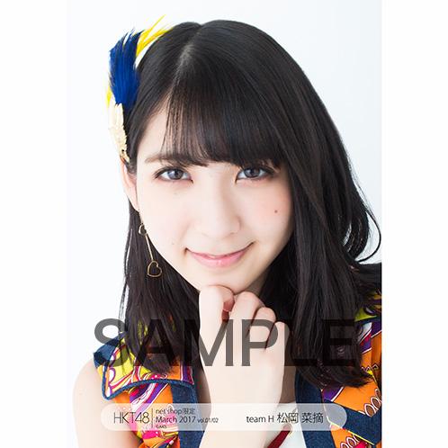 HKT48 2017年3月度net shop限定個別生写真5枚セットvol.1 松岡菜摘