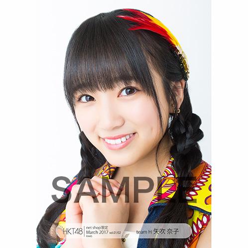 HKT48 2017年3月度net shop限定個別生写真5枚セットvol.1 矢吹奈子