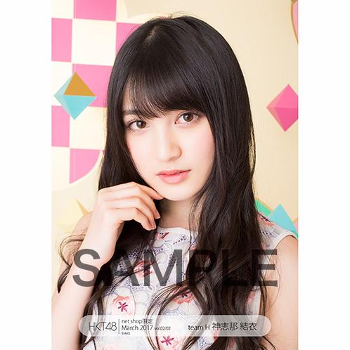 HKT48 2017年3月度net shop限定個別生写真5枚セットvol.2 神志那結衣