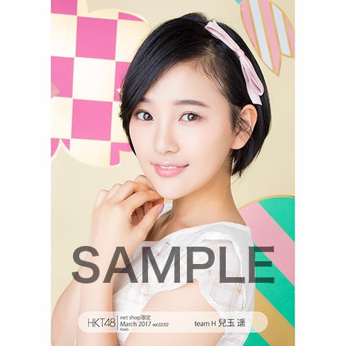 HKT48 2017年3月度net shop限定個別生写真5枚セットvol.2 兒玉遥