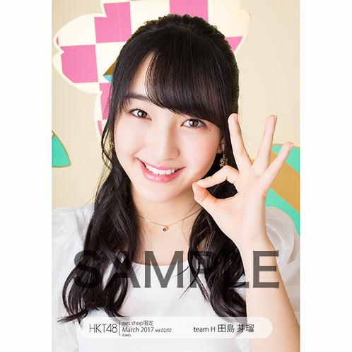 HKT48 2017年3月度net shop限定個別生写真5枚セットvol.2 田島芽瑠