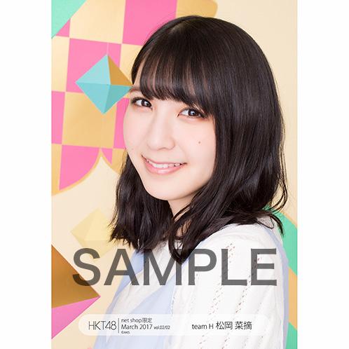 HKT48 2017年3月度net shop限定個別生写真5枚セットvol.2 松岡菜摘