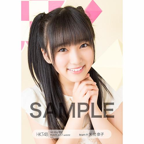 HKT48 2017年3月度net shop限定個別生写真5枚セットvol.2 矢吹奈子