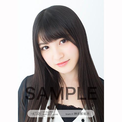 HKT48 2017年4月度net shop限定個別生写真5枚セットvol.1 神志那結衣
