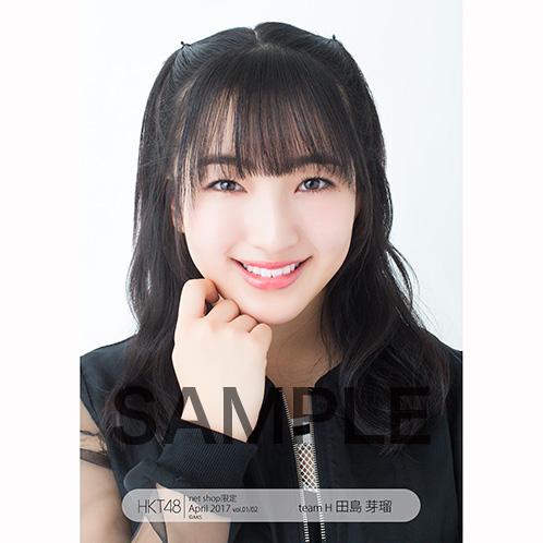 HKT48 2017年4月度net shop限定個別生写真5枚セットvol.1 田島芽瑠