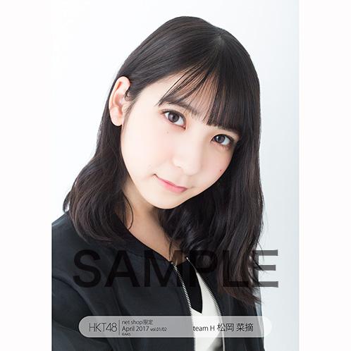 HKT48 2017年4月度net shop限定個別生写真5枚セットvol.1 松岡菜摘