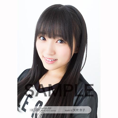 HKT48 2017年4月度net shop限定個別生写真5枚セットvol.1 矢吹奈子