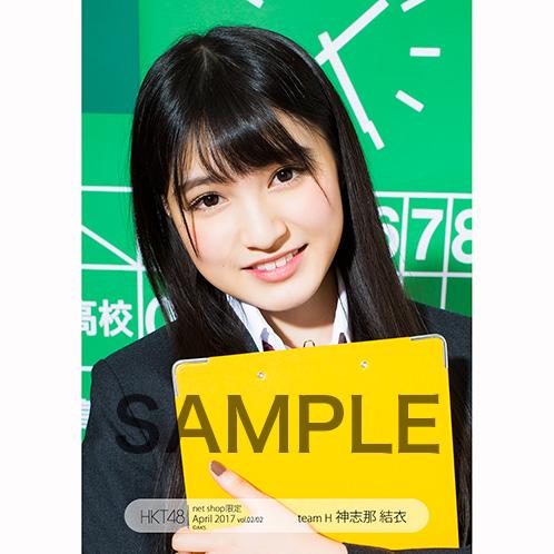 HKT48 2017年4月度net shop限定個別生写真5枚セットvol.2 神志那結衣