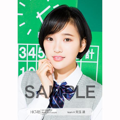 HKT48 2017年4月度net shop限定個別生写真5枚セットvol.2 兒玉遥