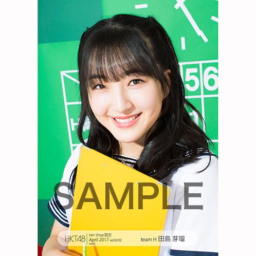 HKT48 2017年4月度net shop限定個別生写真5枚セットvol.2 田島芽瑠