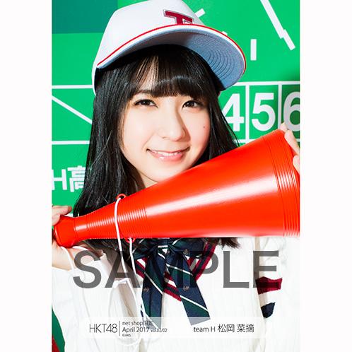 HKT48 2017年4月度net shop限定個別生写真5枚セットvol.2 松岡菜摘