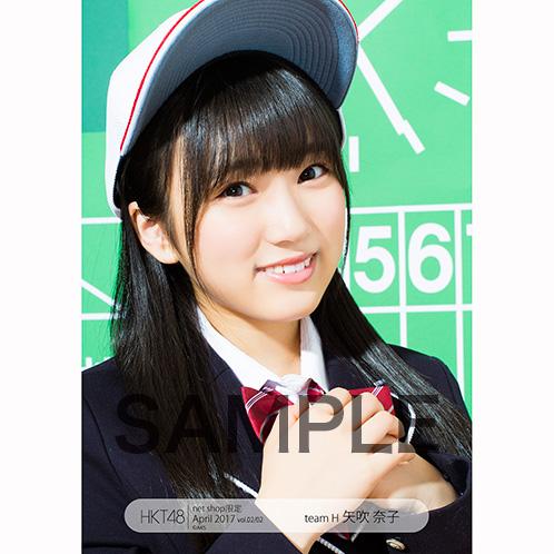 HKT48 2017年4月度net shop限定個別生写真5枚セットvol.2 矢吹奈子