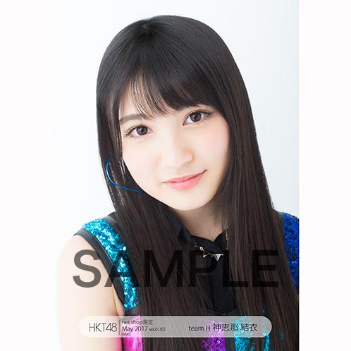 HKT48 2017年5月度net shop限定個別生写真5枚セットvol.1 神志那結衣