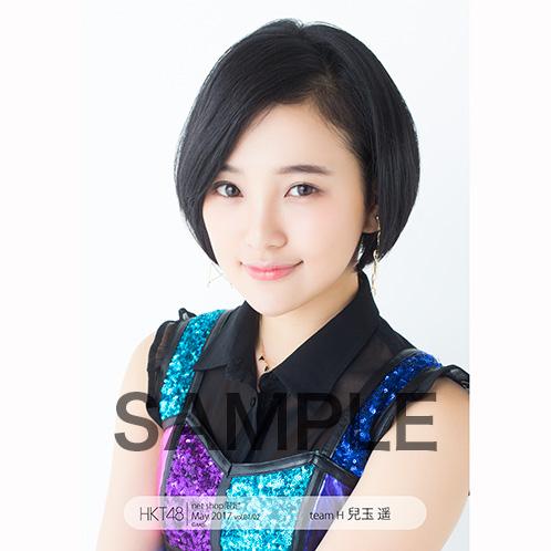 HKT48 2017年5月度net shop限定個別生写真5枚セットvol.1 兒玉遥