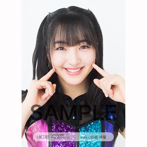 HKT48 2017年5月度net shop限定個別生写真5枚セットvol.1 田島芽瑠