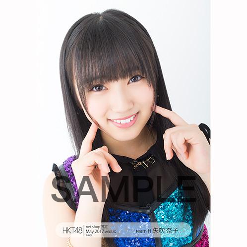 HKT48 2017年5月度net shop限定個別生写真5枚セットvol.1 矢吹奈子