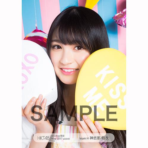 HKT48 2017年5月度net shop限定個別生写真5枚セットvol.2 神志那結衣