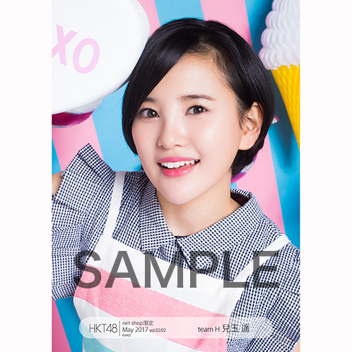 HKT48 2017年5月度net shop限定個別生写真5枚セットvol.2 兒玉遥