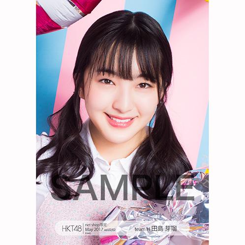 HKT48 2017年5月度net shop限定個別生写真5枚セットvol.2 田島芽瑠