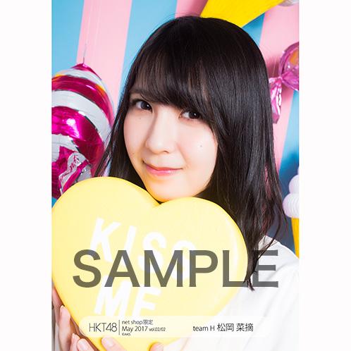 HKT48 2017年5月度net shop限定個別生写真5枚セットvol.2 松岡菜摘