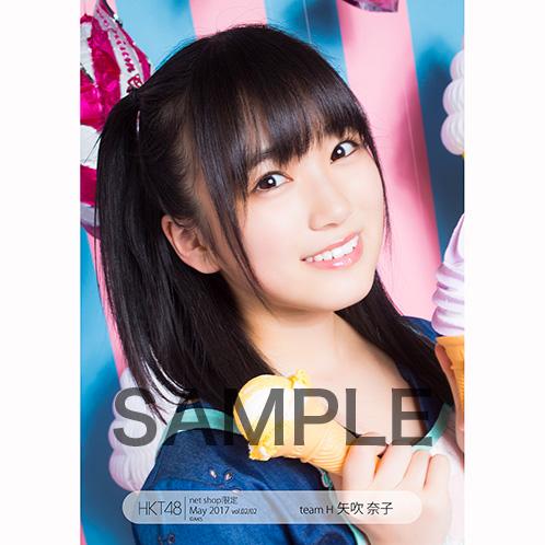 HKT48 2017年5月度net shop限定個別生写真5枚セットvol.2 矢吹奈子
