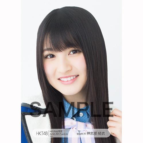 HKT48 2017年6月度net shop限定個別生写真5枚セットvol.1 神志那結衣