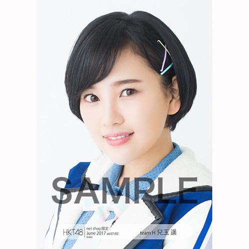 HKT48 2017年6月度net shop限定個別生写真5枚セットvol.1 兒玉遥
