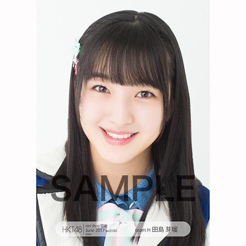 HKT48 2017年6月度net shop限定個別生写真5枚セットvol.1 田島芽瑠