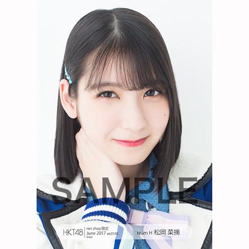HKT48 2017年6月度net shop限定個別生写真5枚セットvol.1 松岡菜摘