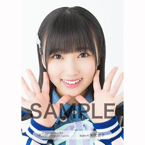 HKT48 2017年6月度net shop限定個別生写真5枚セットvol.1 矢吹奈子