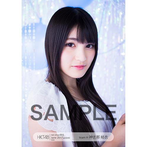 HKT48 2017年6月度net shop限定個別生写真5枚セットvol.2 神志那結衣