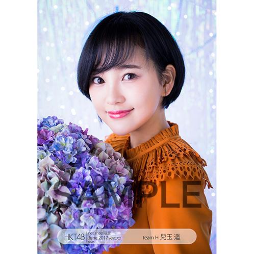 HKT48 2017年6月度net shop限定個別生写真5枚セットvol.2 兒玉遥