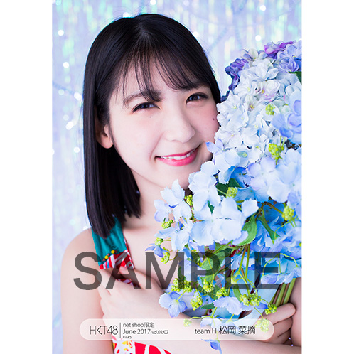 HKT48 2017年6月度net shop限定個別生写真5枚セットvol.2 松岡菜摘