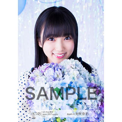 HKT48 2017年6月度net shop限定個別生写真5枚セットvol.2 矢吹奈子