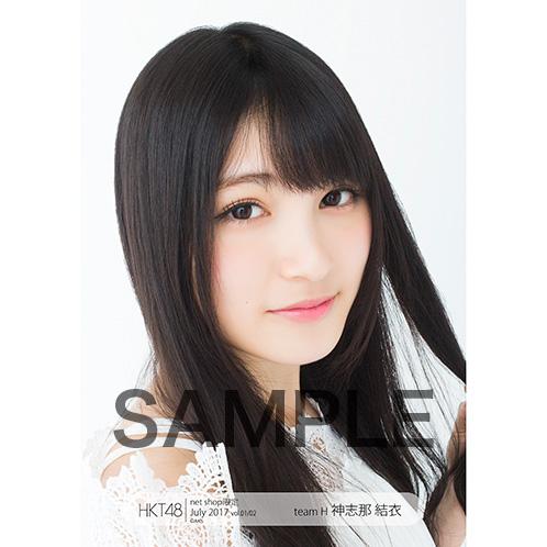 HKT48 2017年7月度net shop限定個別生写真5枚セットvol.1 神志那結衣