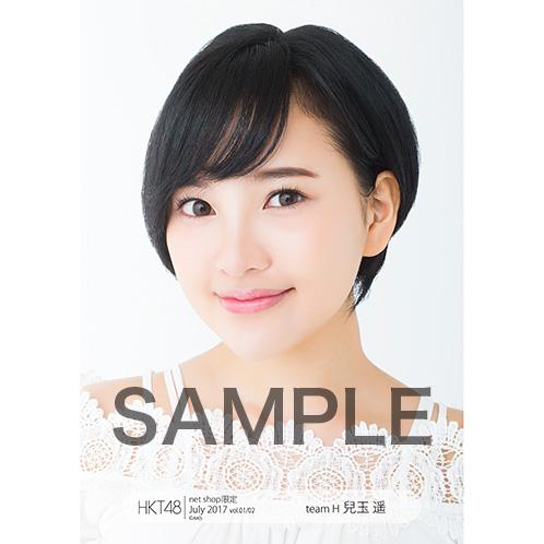 HKT48 2017年7月度net shop限定個別生写真5枚セットvol.1 兒玉遥