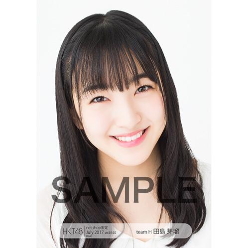 HKT48 2017年7月度net shop限定個別生写真5枚セットvol.1 田島芽瑠