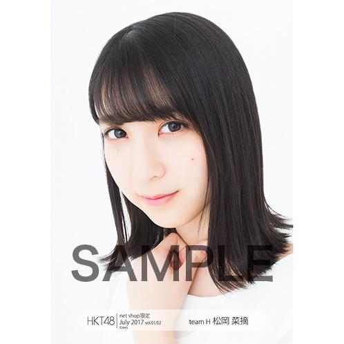 HKT48 2017年7月度net shop限定個別生写真5枚セットvol.1 松岡菜摘